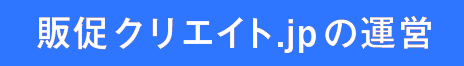 販促クリエイト.jpの運営