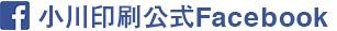 小川印刷株式会社公式facebook