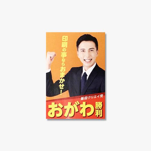 選挙運動用ポスター