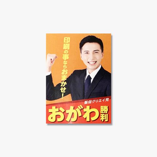 選挙掲示板・個人演説会告知用ポスター