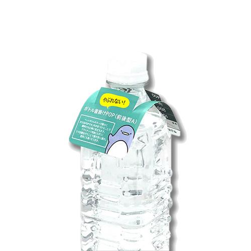 ボトル首掛けPOP(前後型A)