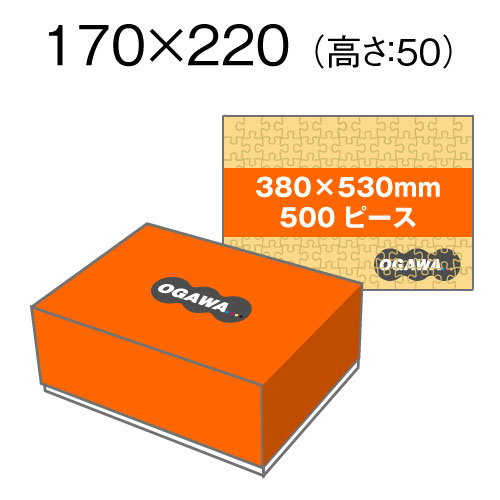 380x530mmサイズ