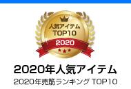 2020年人気アイテムランキング TOP10