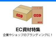 EC資材特集
