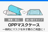 OPPマスクケース