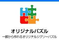 オリジナルパズル
