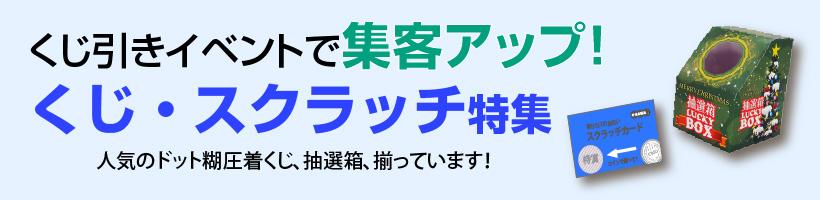 くじ・スクラッチ特集