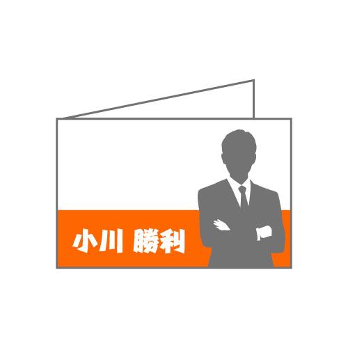 選挙用名刺(二つ折り)