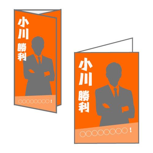 選挙運動用ビラ・証紙ビラ