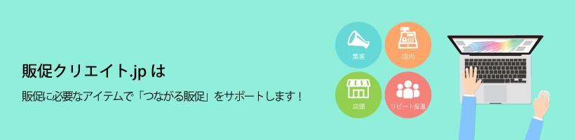販促クリエイト.jpは販売促進ツール(印刷物)をワンストップで提供する総合印刷サイトです。
