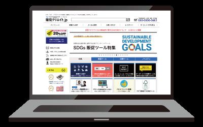 販促クリエイト.jp パソコン