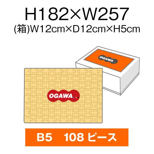サイズ b5 A5とB5の大きさ比較・A5とB5サイズ例|パソコン/手帳など