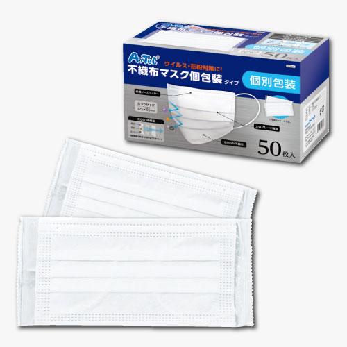 不織布マスク個包装タイプ(50枚入)
