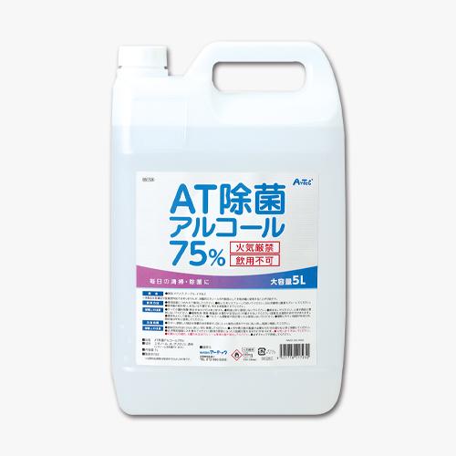 AT除菌アルコール75%