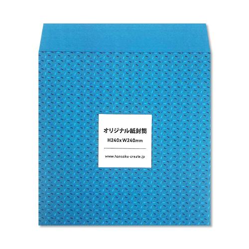 オリジナル封筒H240xW240