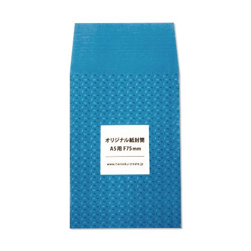 オリジナルA5用和封筒F75mm