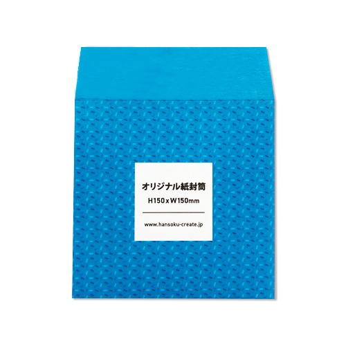 オリジナルH150xW150封筒