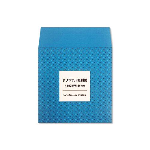 オリジナル H180xW180封筒
