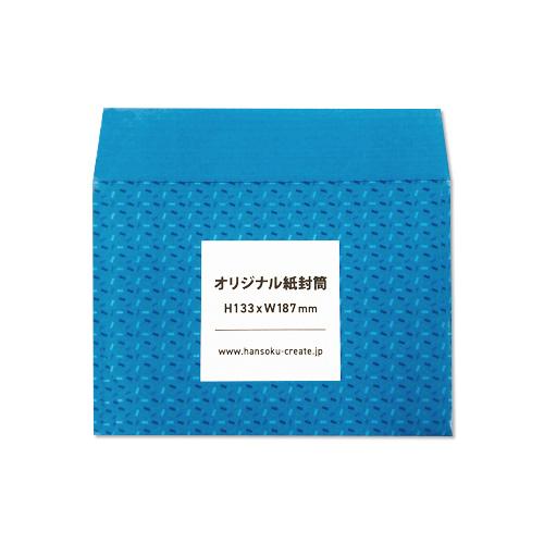 オリジナルH133xW187封筒