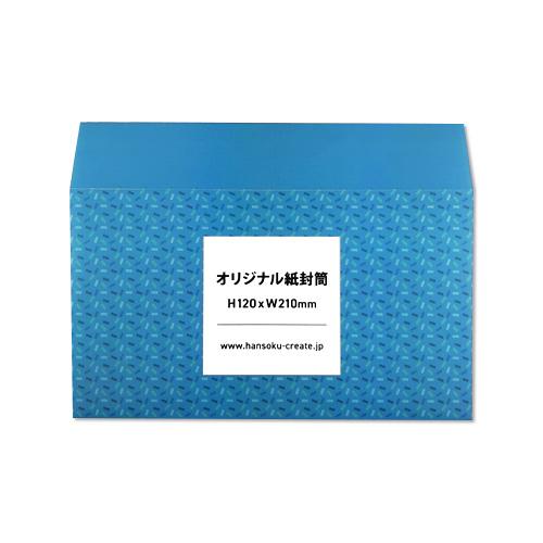 オリジナル H120xW210封筒セロ窓付き