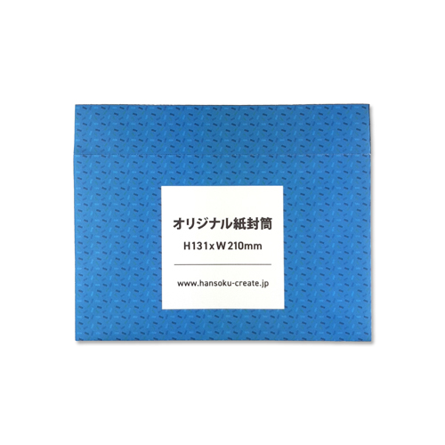 オリジナル H131xW210封筒