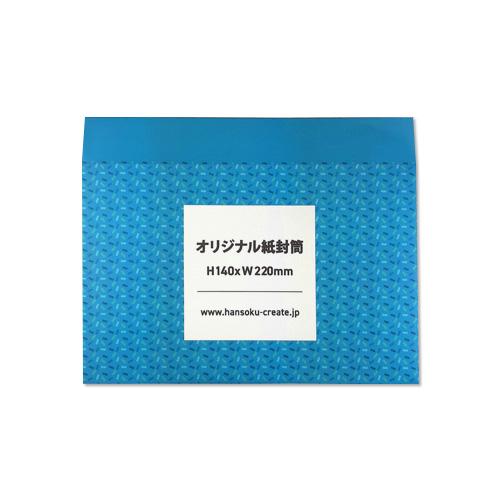 オリジナル H140xW220封筒セロ窓付き
