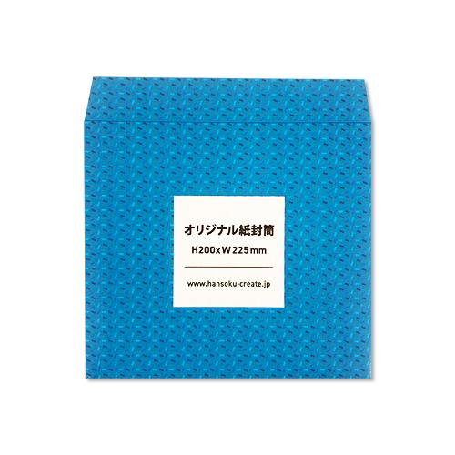 オリジナル H200xW225封筒