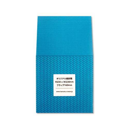 オリジナル H230xW230封筒F160mm