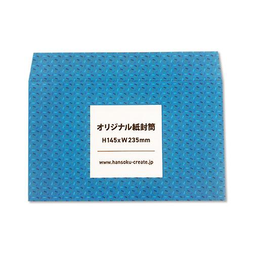 オリジナル H145xW235封筒