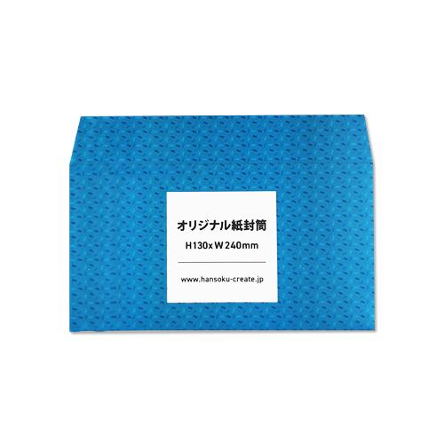 オリジナル H130xW240封筒