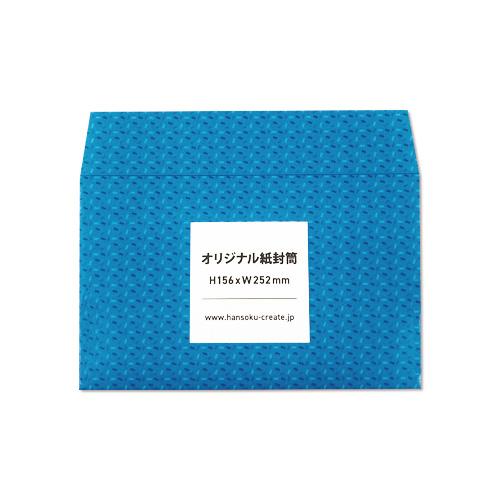 オリジナル H156xW252封筒