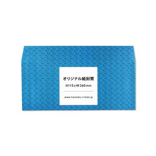 オリジナル H115xW260封筒