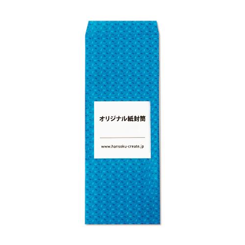 オリジナル H290xW115和封筒
