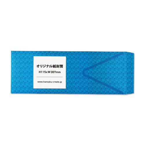 オリジナル H115xW307 封筒 開封V字ジッパー付き