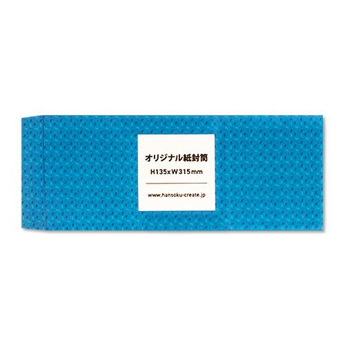 オリジナル H135xW315封筒
