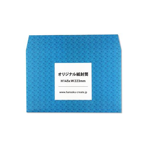 オリジナル H145xW223封筒