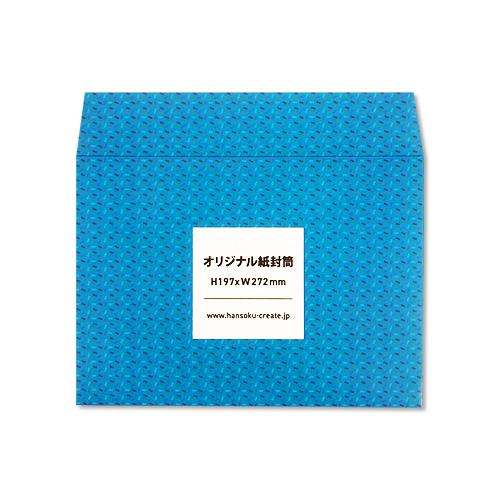 オリジナル H197xW272 B5用カマス封筒