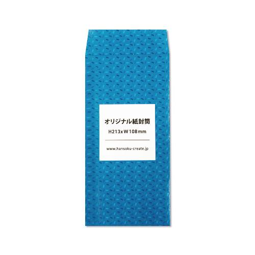 オリジナル H213xW108和封筒