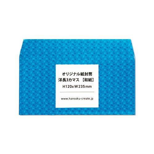オリジナル封筒 洋長3カマス 【和紙】