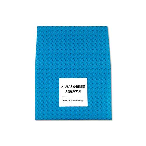 オリジナル封筒 A5用カマス F115mm