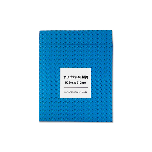 オリジナル封筒 H220xW210