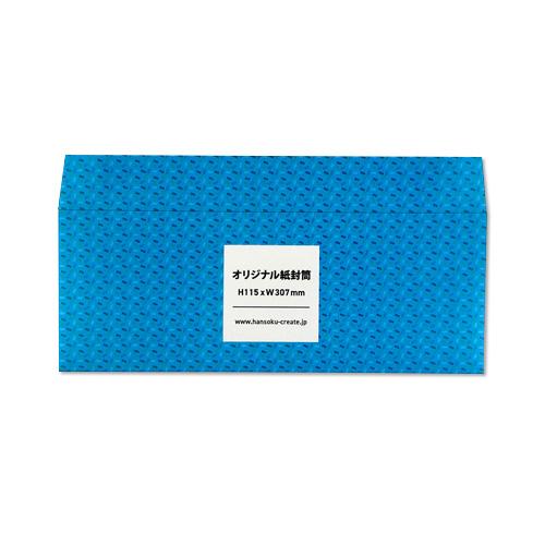 オリジナル封筒 H115xW307