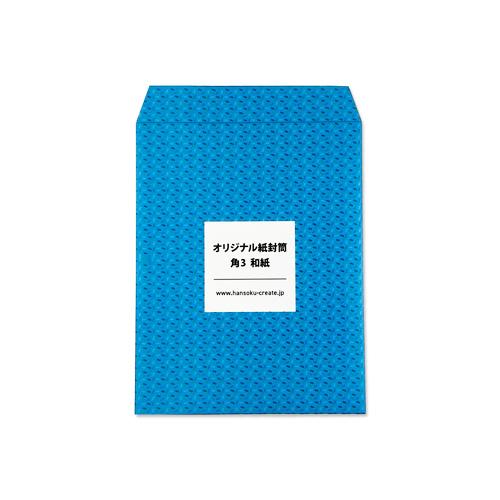 オリジナル封筒 角3【和紙】