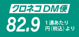 A4大判ハガキ DM印刷発送