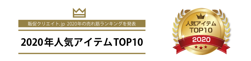 2020年人気アイテムランキングTOP10