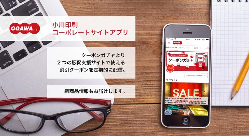 小川印刷コーポレートサイトアプリについて
