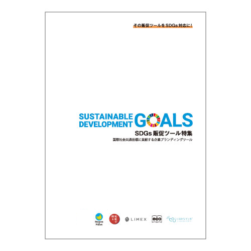 SDGsツール特集