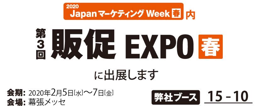 第3回 販促EXPO【春】(2020.2.5〜2.7)に出展します