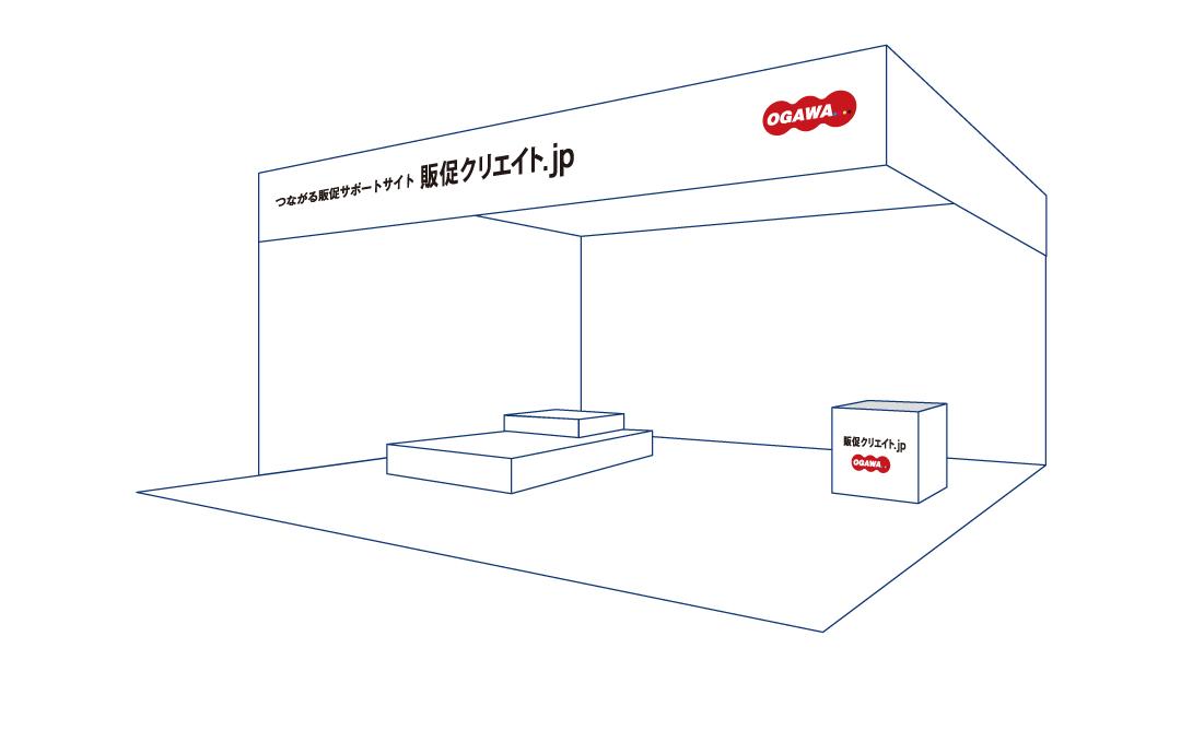 販促クリエイト.jpオンライン展示会
