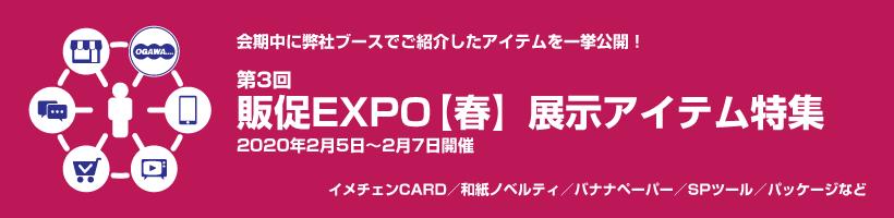 販促EXPO2020特集